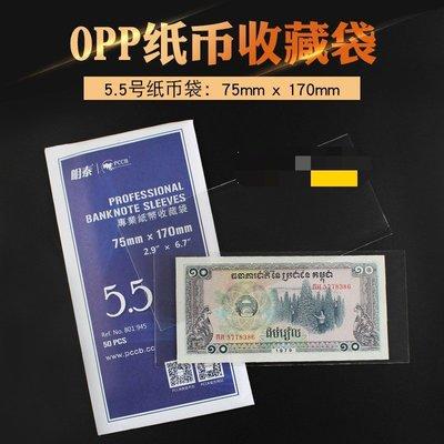 #爆款#熱賣#明泰專業級5.5號紙幣保護袋透明加厚型紀念鈔收藏袋75mmx170mm【200元以上發貨】