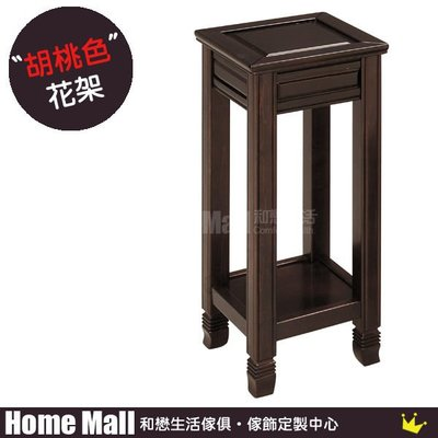 HOME MALL~金磚可利亞花架(胡桃色/白色) $2500(雙北市免運費)5T