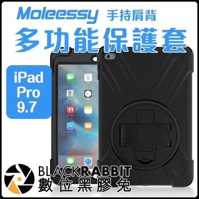 數位黑膠兔【237 Moleessy 手持肩背多功能 保護套 iPad Pro 9.7 】防潑 保護殼 防摔 平板套
