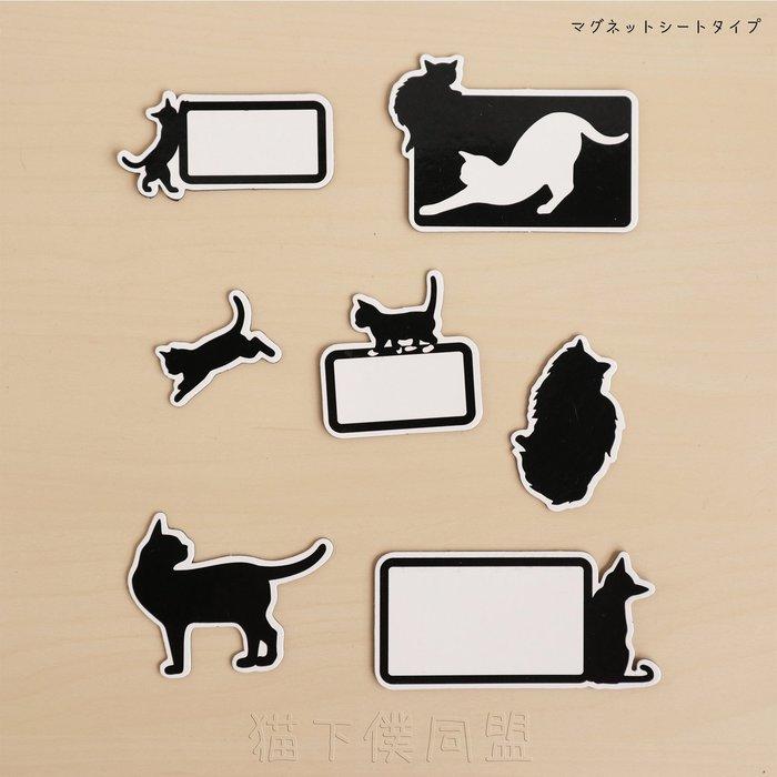 【貓下僕同盟】日本貓咪雜貨 黑貓造型冰箱貼磁 貓咪留言貼磁 辦公室文具 布置  A款