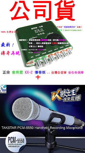 RC語音第6號之2迴音套餐 DJ 級秘密武器KX-2 傳奇版(=KX-2A 究極版第2代)+ PCM-5550 電容麥克風