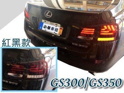 JY MOTOR - LEXUS GS350 GS300 GS430 06 07 08 09 年 紅黑LED光柱尾燈