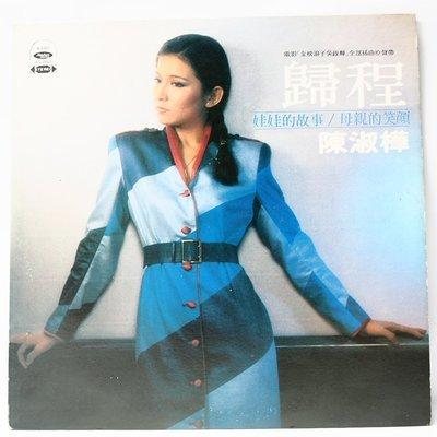 陳淑樺【歸程】黑膠唱片 海山唱片 1980 首版