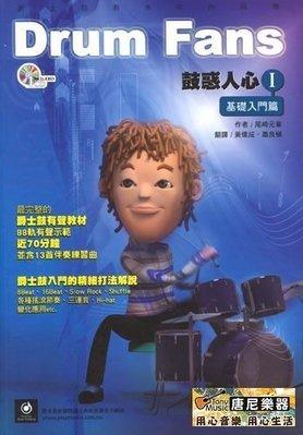 ☆ Tony Music 唐尼樂器︵☆爵士鼓有聲教材-鼓惑人心 ( I ) 基礎入門篇