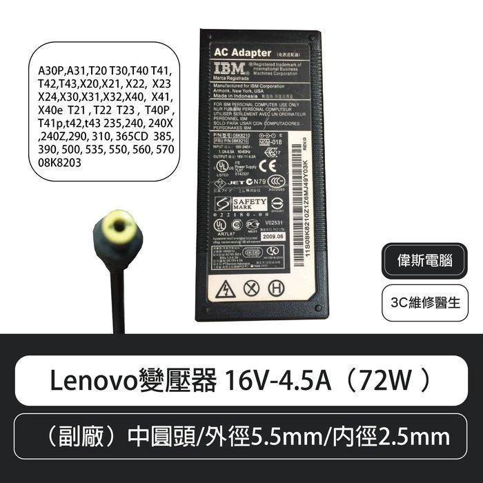 【偉斯電腦】 Lenovo變壓器 16V-4.5A(72W )中圓頭/外徑5.5mm/內徑2.5mm