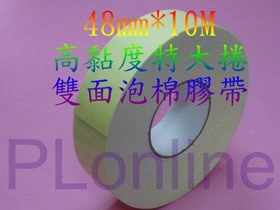 【保隆PLonline】24mm*10M特大捲 雙面泡棉膠帶/泡棉膠/雙面膠/双面泡棉/幼兒園.學校.房屋仲介最愛用