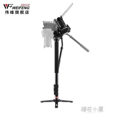 偉峰500S專業攝像機獨腳架攝影單反三腳架相機單腳架支架碳纖維輕QM