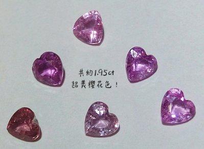 【台北周先生】天然粉紅色藍寶石 粉色剛玉 共約1.95克拉 櫻花色 超美愛心切割 乾淨透美