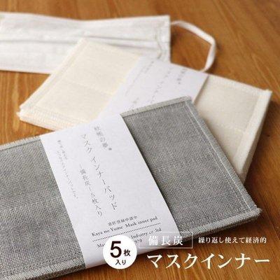【噗嘟小舖】現貨 特價 日本製 奈良 備長炭蚊帳生地6重紗口罩內墊 (5片入) 內襯 內墊片 内布 蚊帳之夢 可重複使用