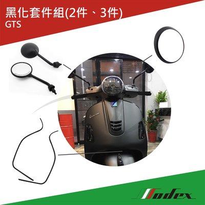 【MODEX】VESPA偉士牌 GTS黑化套件組 燈框 後視鏡 邊條 飾條