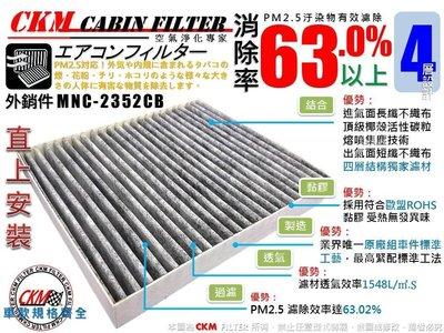 【CKM】INFINITI QX70 14年後出廠 原廠 正廠 型 活性碳 活性碳冷氣濾網 粉塵 空氣濾網 冷氣濾網!