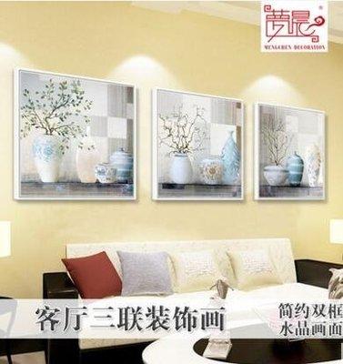 [免運]現代簡約客廳沙發背景墻裝飾畫臥室三聯壁畫北歐風有框畫水晶掛畫—印象良品