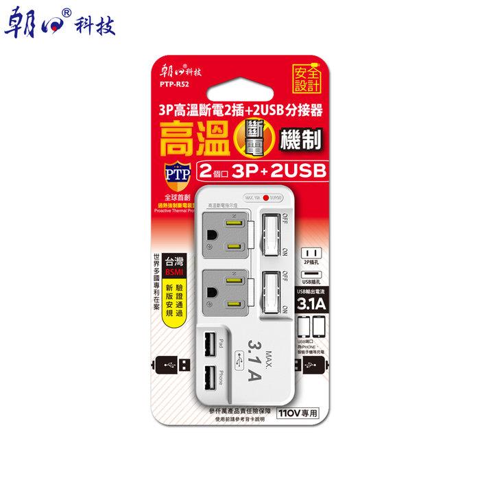 3P高溫斷電2USB+2開2插附接地插座分接器 15A  居家安全 安全延長線 防火