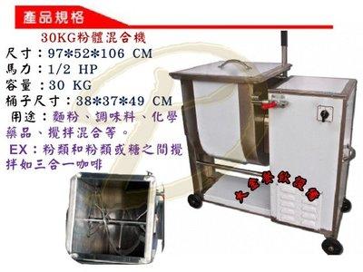 大金餐飲設備~~~30KG粉體混合機/藥品混合機/麵粉混合機/調味料混合機/攪拌混合