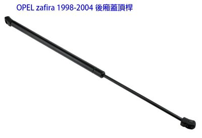 金贊汽配 OPEL zafira 98-04 後廂蓋頂桿 後蓋頂桿 尾門頂桿 油壓桿 行李箱 頂桿 撐桿