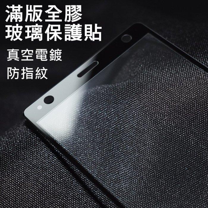 滿版全膠 玻璃保貼 鋼化膜 SONY Xperia 5 J9210