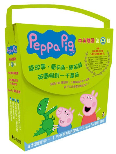 小熊出版 Peppa Pig粉紅豬小妹.第5輯(摺紙遊戲+四冊中英雙語書+雙語DVD)