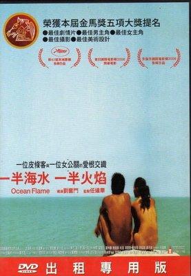 菁晶DVD~   一半海水一半火燄 - 金馬獎五項大獎題名  -二手正版DVD(下標即售)