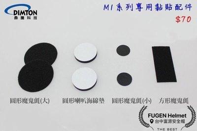 【台中富源】鼎騰科技 M1系列專用 安全帽藍芽耳機配件 黏貼配件 M1 EVO M1S EVO