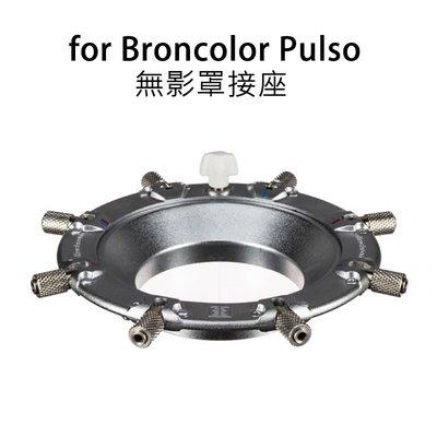 【EC數位】愛玲瓏 Elinchrom for Broncolor Pulso 無影罩接座 EL26543 布朗 轉接座