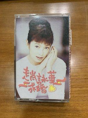 錄音帶 華語流行 女歌手 絕對正版 趙詠華 求婚