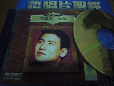 超級發燒24KT GOLD黃金版銘盤 張學友:吻別 1993日本24KT GOLD黃金版首盤無ifpi