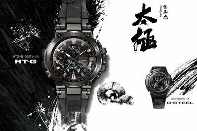 Casio x 陳英傑 聯名 Formless 太極 MT-G G-Steel 行星 意識流 街頭 水墨 潑墨 輪迴 宇宙 混沌 金屬 離子電鍍 黑色