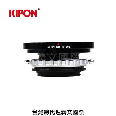 Kipon轉接環專賣店:TILT HASSELBLAD-EOS(傾斜/CANON EOS/EF/哈蘇/佳能/5D4/6DII/90D/80D/77D/800D)