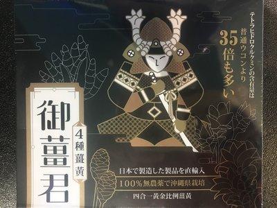 御薑君 日本天皇杯的薑黃