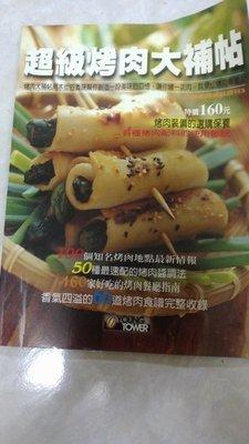 料理食譜~(超級烤肉大補帖) &(西式百變美味甜品)