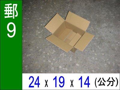 *eASYget*紙箱專賣小舖 郵局瓦楞紙箱 9 號(單價7元)