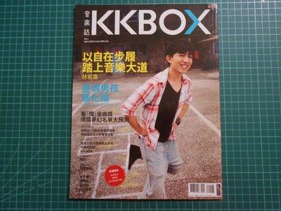 絕對珍藏《 KKBOX音樂誌第5期》 內有林俊傑.林宥嘉.方大同.小剛等 【CS超聖文化2讚】