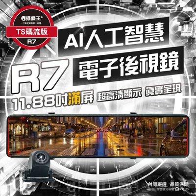 【攝錄王R7】AI人工智慧11.88吋滿屏電子後視鏡/流媒體行車記錄器/帶BSD車側盲點系統/語音聲控/前後1080P