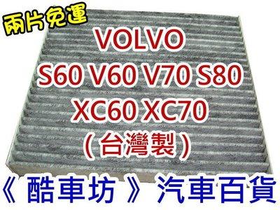 《酷車坊》正廠原廠型 活性碳冷氣濾網 VOLVO S80 S60 V70 V60 XC60 XC70 另空氣濾芯 機油芯