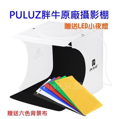 出貨 PULUZ胖牛 攝影棚 鈕扣式 迷你攝影棚 攝影棚 LED折疊攝影棚 網拍 柔光箱 20cm 柔光箱