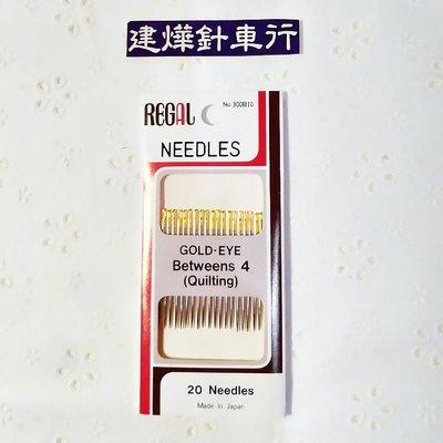 日本REGAL 粗短手縫針 #4 短針 Betweens(Quilting) 壓線 * 建燁針車行-縫紉/拼布/裁縫 *