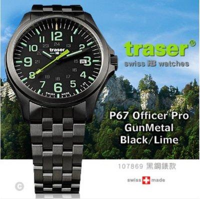 【LED Lifeway】Traser Officer Pro GunMetal (公司貨)  #107869 鋼錶帶