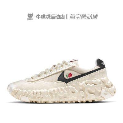 運動鞋服正品專櫃牛哄哄 Nike Overbreak Overcast 米白刺繡玫瑰 DD1789-200-001