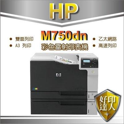 福利品【好印達人-舊換新方案】 HP Color LJ M750DN/M750 A3彩色雷射印表機 同CP5525