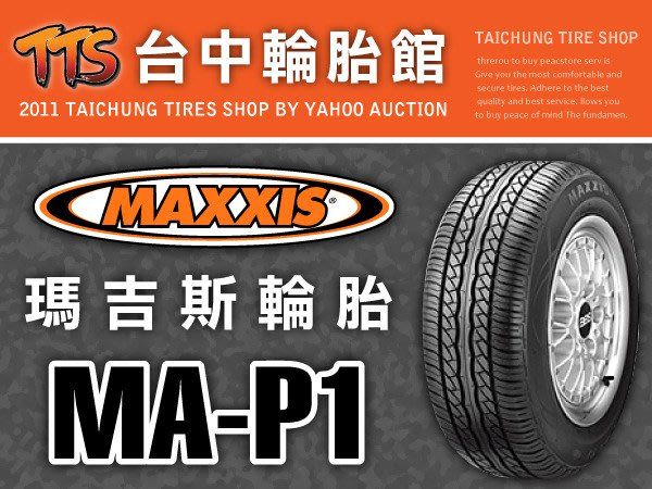 【台中輪胎館】MAXXIS MAP1 瑪吉斯 MA-P1 205/65/15 歡迎來電洽詢