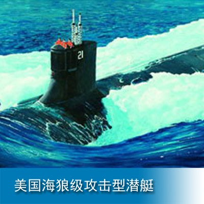 小號手 1/144 美國海狼級攻擊型潛艇 05904