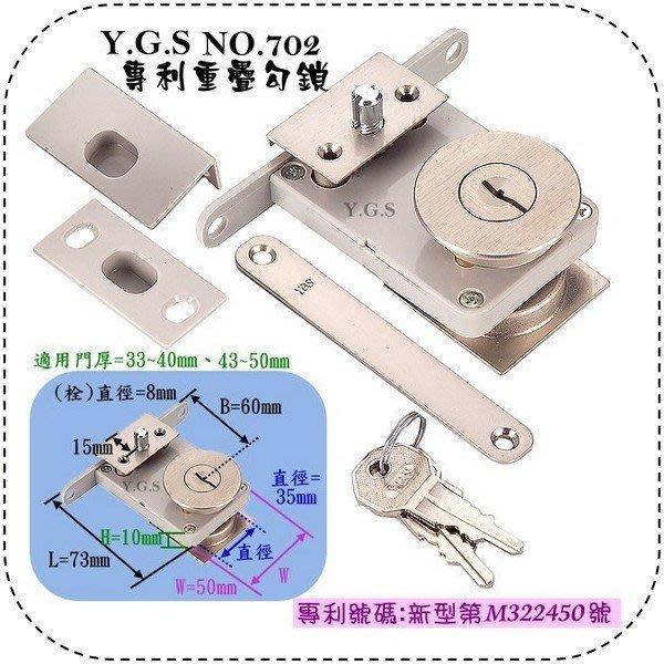Y.G.S~鎖系列~Y.G.S 702專利重疊勾鎖(從此解決數十年來重疊門無鎖可用之窘況)/橫移門鎖/救命鎖 (含稅)