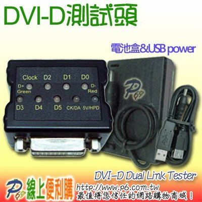 DVI~D  Dual Link Cable Tester 測試頭 隨插即用 With USB power cable