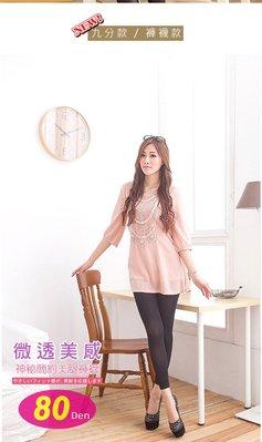 品名: 微透美感80DEN神秘簡約美腿褲襪(黑色九分款) J-14599