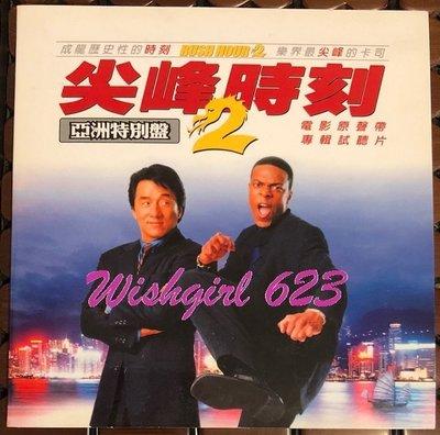 歐美電影:『Rush Hour 2/尖峰時刻 2』宣傳原聲帶CD (稀有絕版品) ~成龍、克里斯塔克、配樂o.s.t