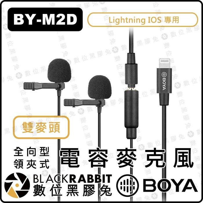數位黑膠兔【 BOYA BY-M2D 雙麥頭 全向型 領夾式 電容 麥克風】Lighting IOS TRS 蘋果 手機