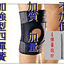 【珍愛頌】B074 高透氣 四彈簧專業運動護膝...