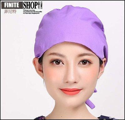 Finite-菲尼特-系帶葫蘆帽雪青滌棉實驗室紡織衛生食品防塵手術室工作帽