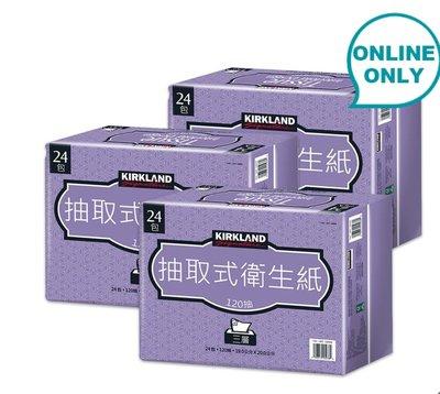 科克蘭三層抽取衛生紙120張*72入(含運1069元)-好市多Costco網路代購