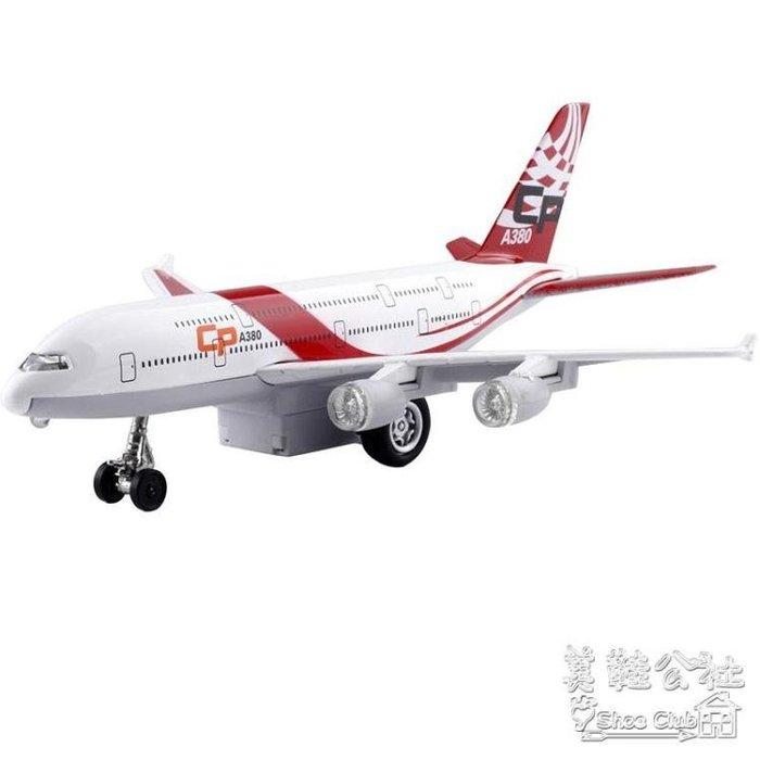 A380客機空中客車大型 聲光回力模型兒童玩具彩珀合金飛機OU1697 TW